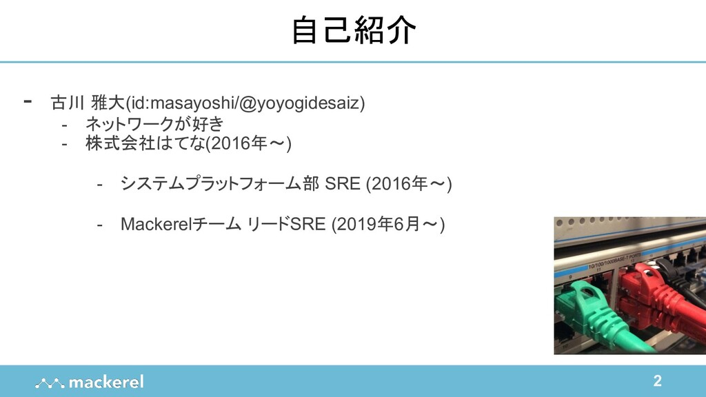2 自己紹介 - 古川 雅大(id:masayoshi/@yoyogidesaiz) - ネッ...
