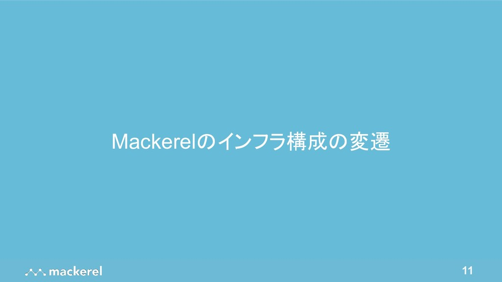 11 Mackerelのインフラ構成の変遷