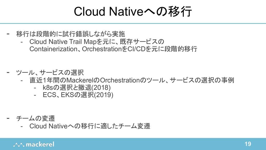19 - 移行は段階的に試行錯誤しながら実施 - Cloud Native Trail Map...