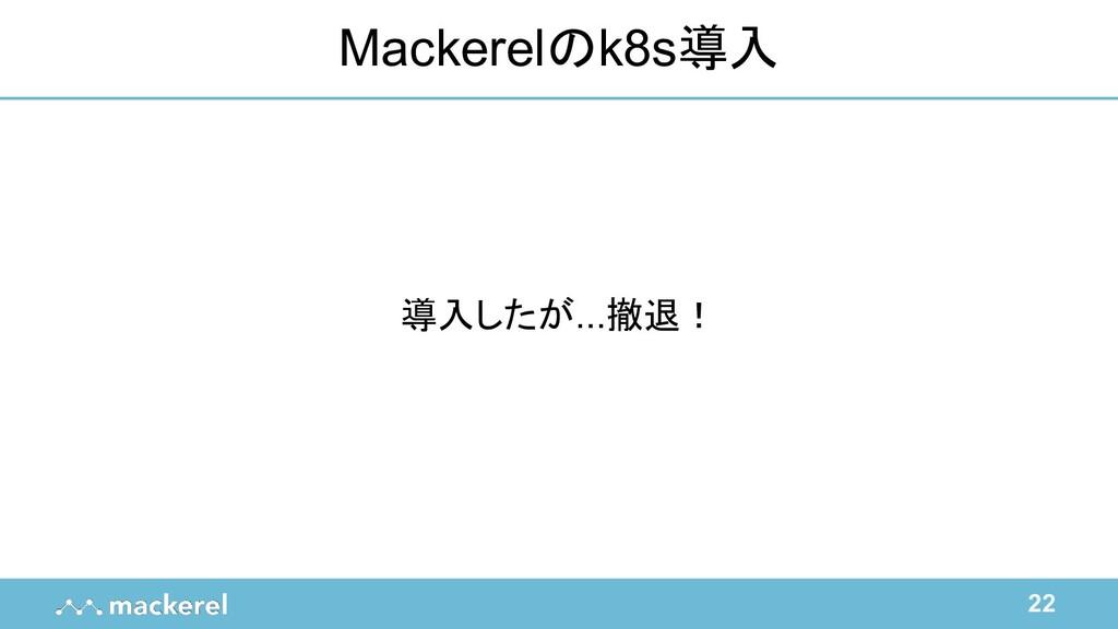 22 Mackerelのk8s導入 導入したが...撤退!