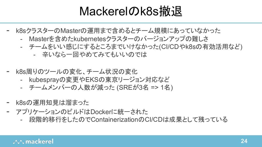 24 Mackerelのk8s撤退 - k8sクラスターのMasterの運用まで含めるとチーム...