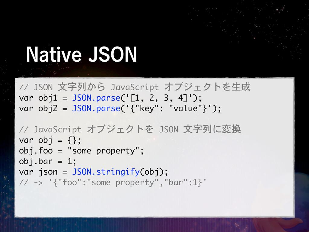 /BUJWF+40/ // JSON 文字列から JavaScript オブジェクト...