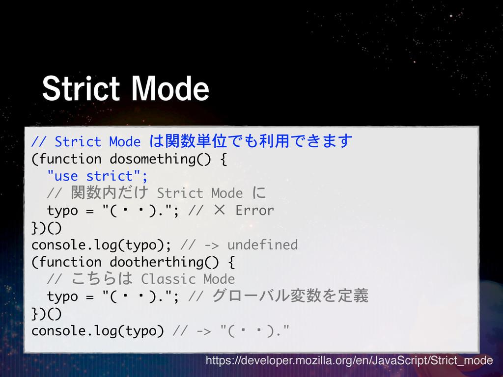 4USJDU.PEF // Strict Mode は関数単位でも利用できます (f...