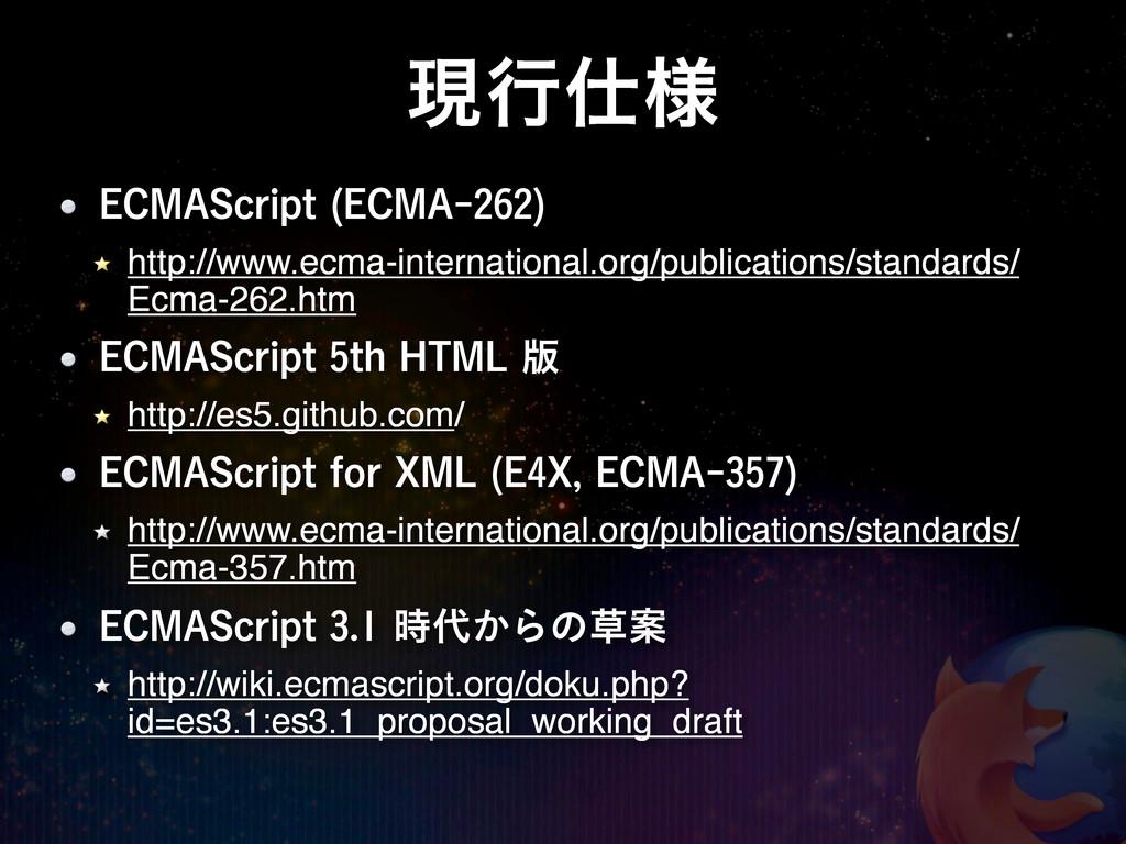 "ݱߦ༷ &$.""4DSJQU &$.""  http://www.ecma-inte..."