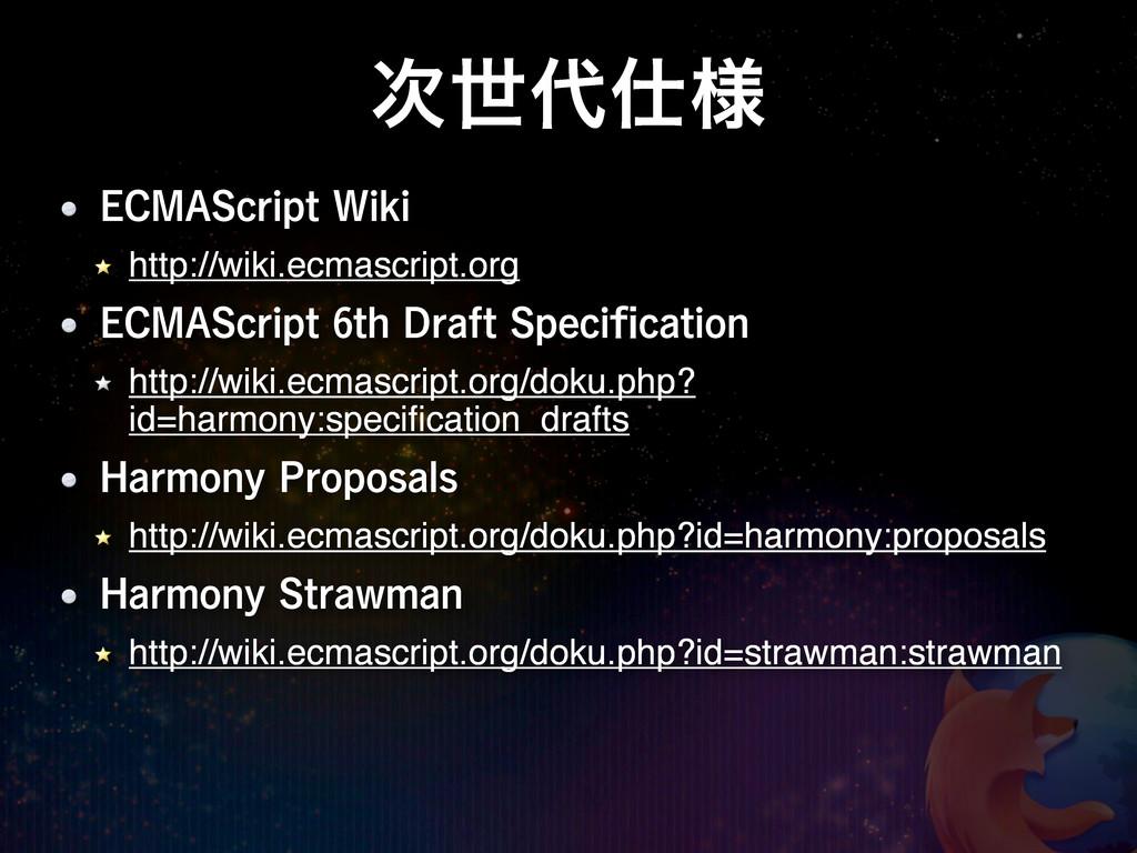 """ੈ༷ &$.""""4DSJQU8JLJ http://wiki.ecmascript.or..."""