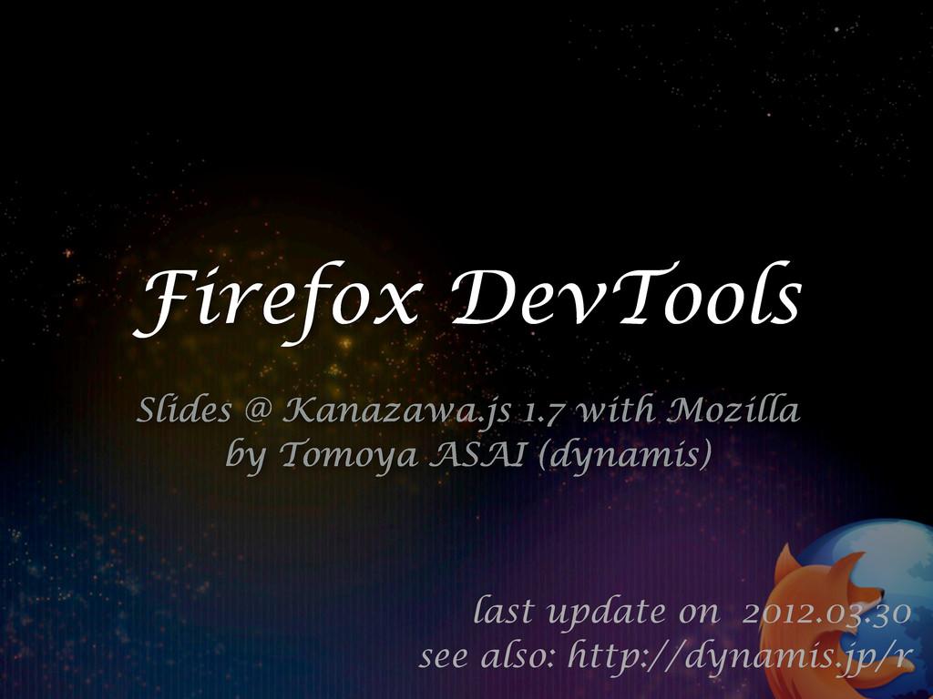 Firefox DevTools Slides @ Kanazawa.js 1.7 with ...