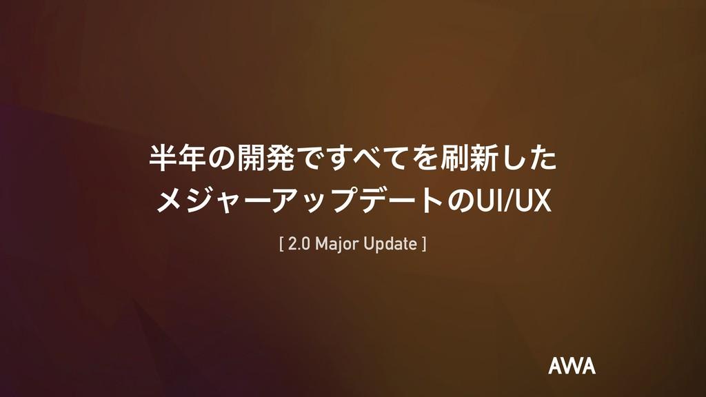 [ 2.0 Major Update ] ͷ։ൃͰͯ͢Λ৽ͨ͠ ϝδϟʔΞοϓσʔτͷ...