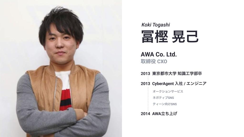 ֽ ߊݾ Koki Togashi AWA Co. Ltd. 2013 ౦ژࢢେֶ ࣝ...