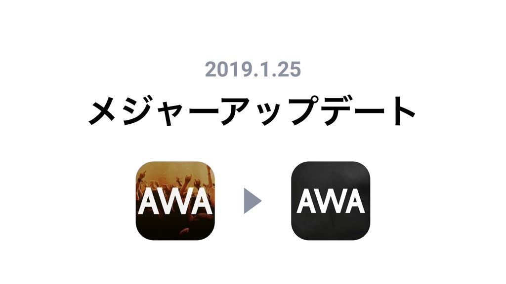 ϝδϟʔΞοϓσʔτ 2019.1.25