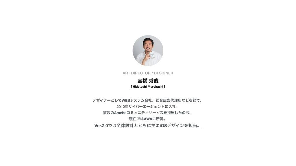ࣨڮ लढ़ [ Hidetoshi Murohashi ] σβΠφʔͱͯ͠WEBγεςϜձࣾ...