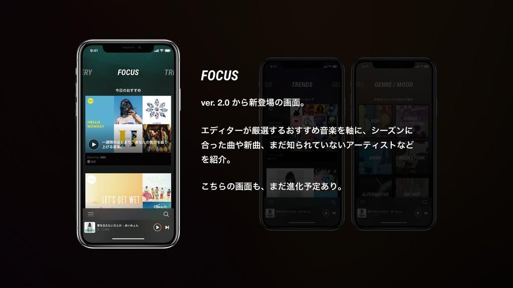 FOCUS ver. 2.0 ͔Β৽ొͷը໘ɻ ΤσΟλʔ͕ݫબ͢Δ͓͢͢ΊԻָΛ࣠ʹɺγʔ...