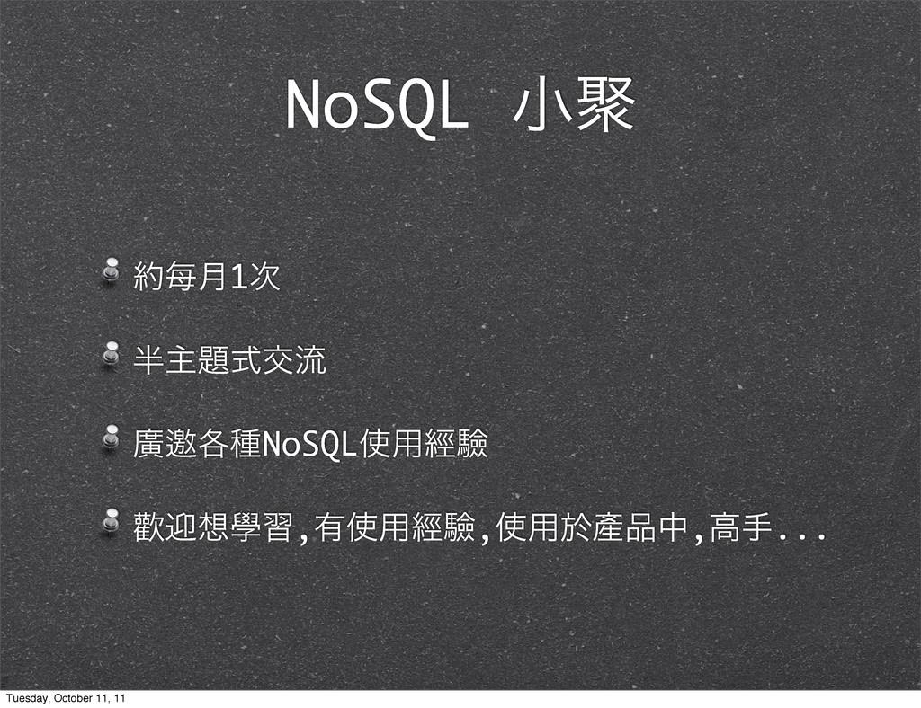 NoSQL খᡉ 㑌݄1 ओࣜަྲྀ ኍᬐ֤छNoSQL༻ៃᱛ ᓣܴላश,༗༻ៃᱛ...