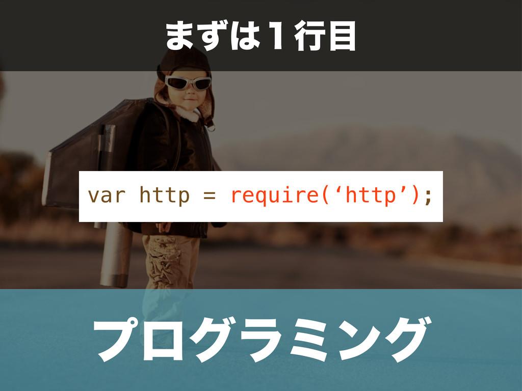 var http = require('http'); ·ͣ̍ߦ ϓϩάϥϛϯά