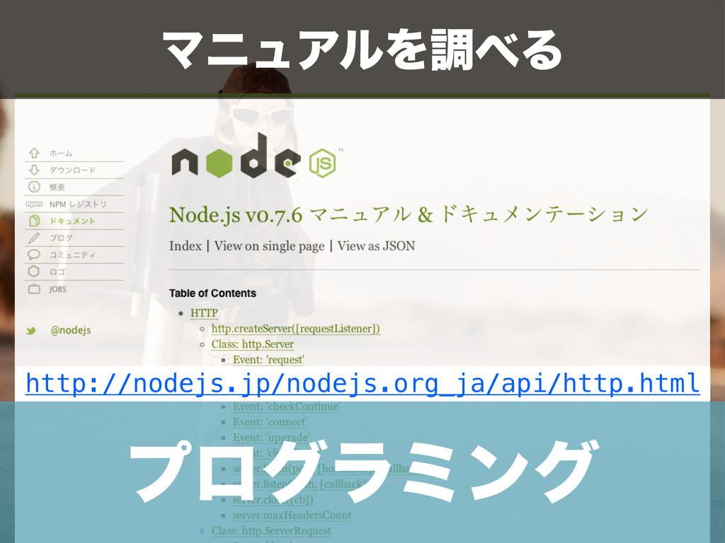 http://nodejs.jp/nodejs.org_ja/api/http.html Ϛχ...