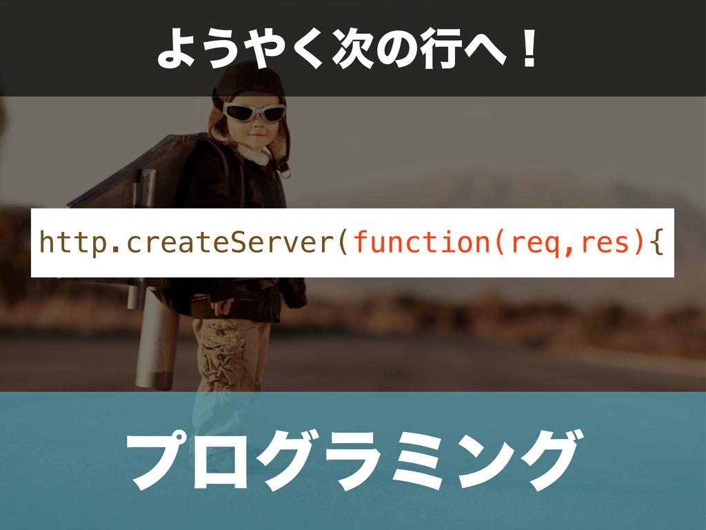 http.createServer(function(req,res){ Α͏͘ͷߦʂ ...