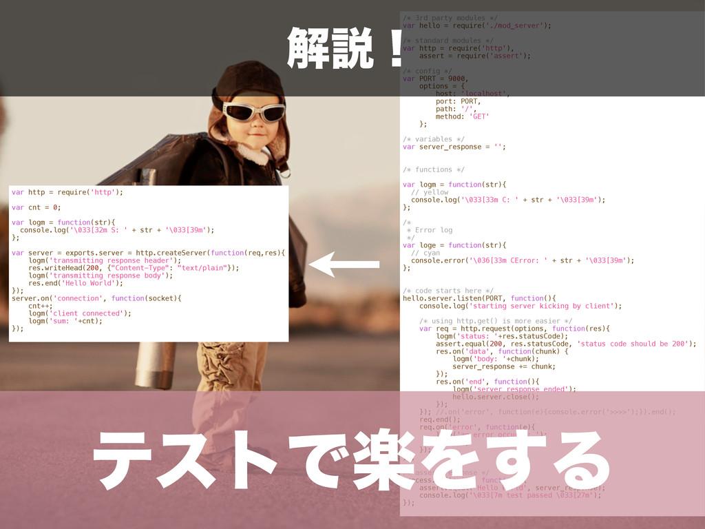 var http = require('http'); var cnt = 0; var lo...