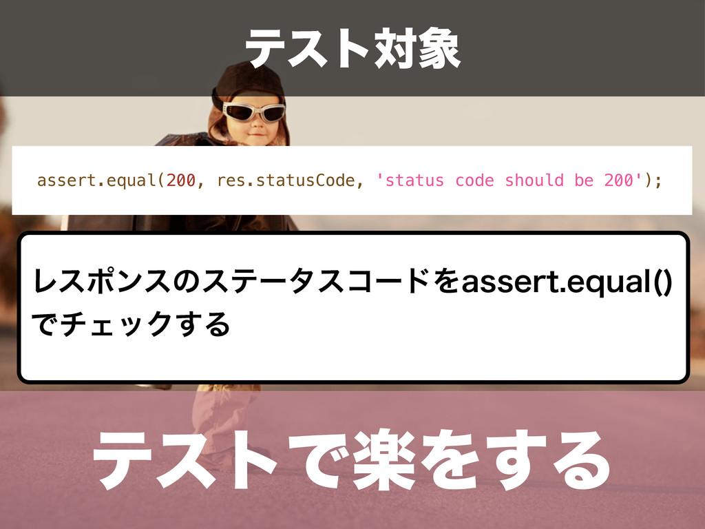 ςετͰָΛ͢Δ ςετର assert.equal(200, res.statusCode...