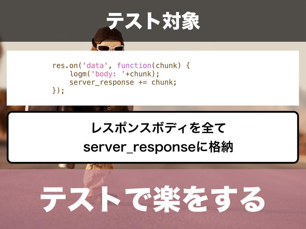 ςετͰָΛ͢Δ ςετର res.on('data', function(chunk) {...