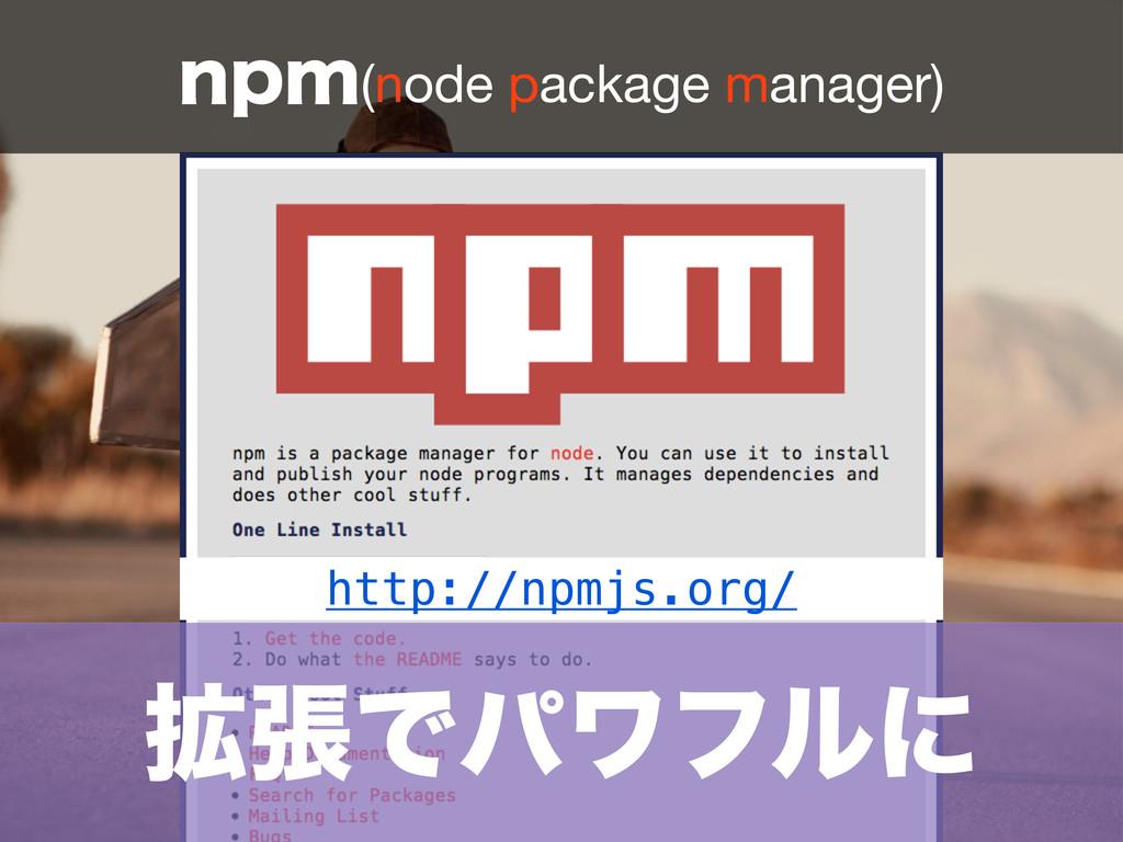 http://npmjs.org/ ֦ுͰύϫϑϧʹ OQN(node package man...