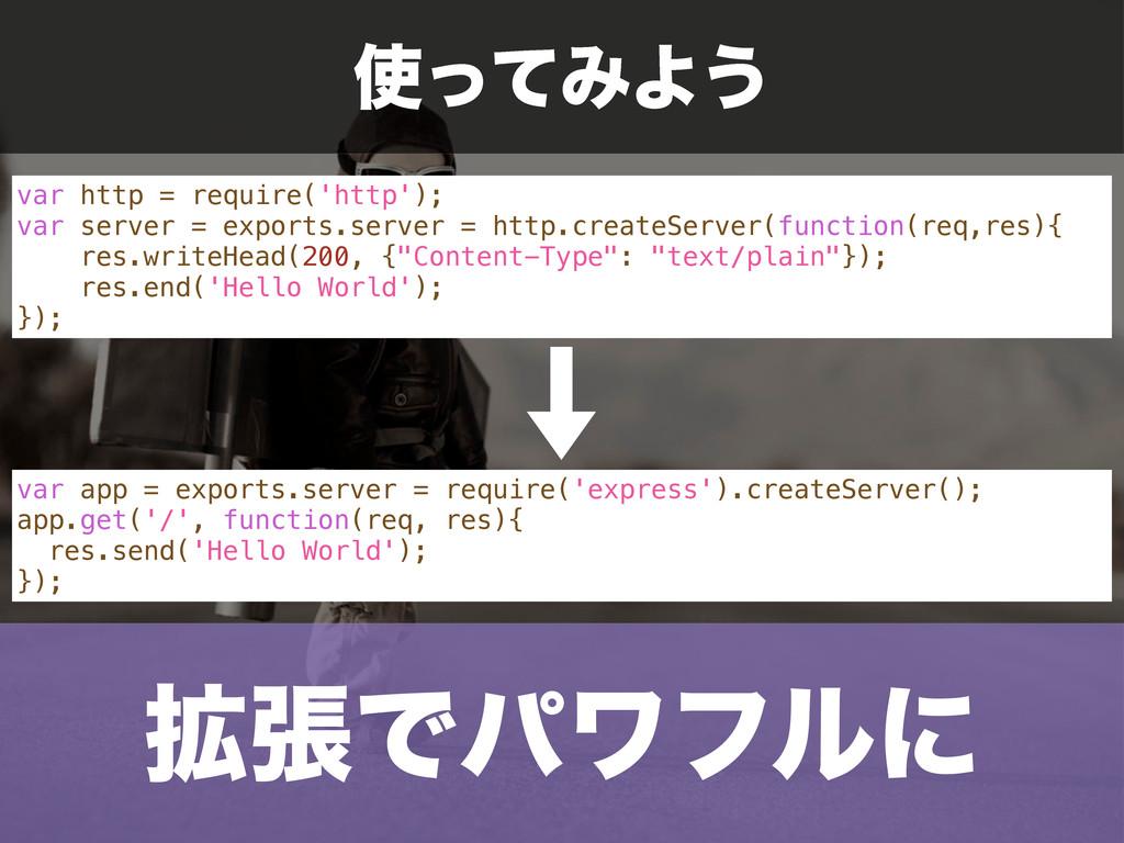 var app = exports.server = require('express').c...
