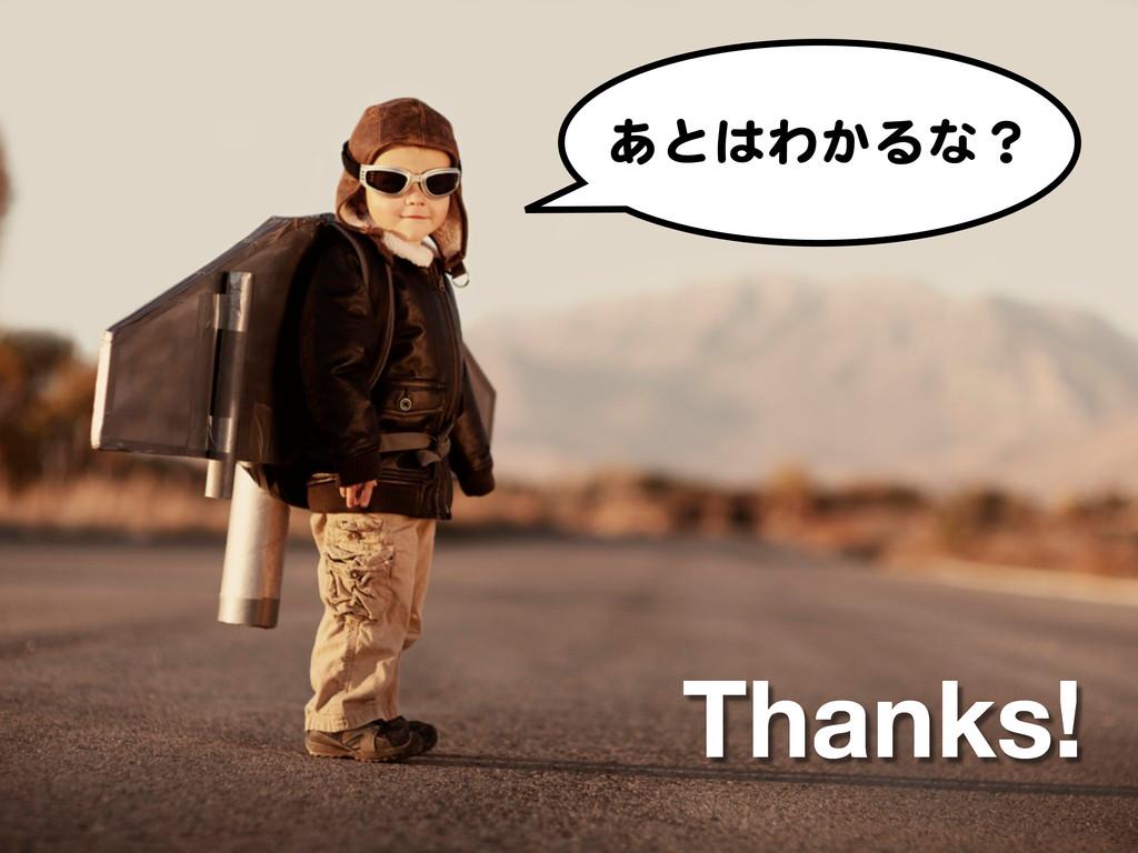 ͋ͱΘ͔Δͳʁ Thanks!