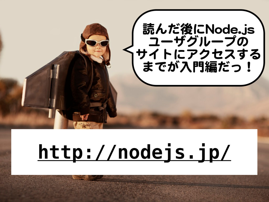 http://nodejs.jp/ ಡΜͩޙʹ/PEFKT Ϣʔβάϧʔϓͷ αΠτʹΞΫη...