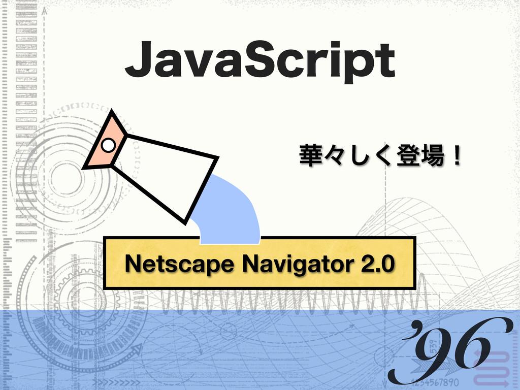 +BWB4DSJQU Netscape Navigator 2.0 '96 ՚ʑ͘͠ొʂ