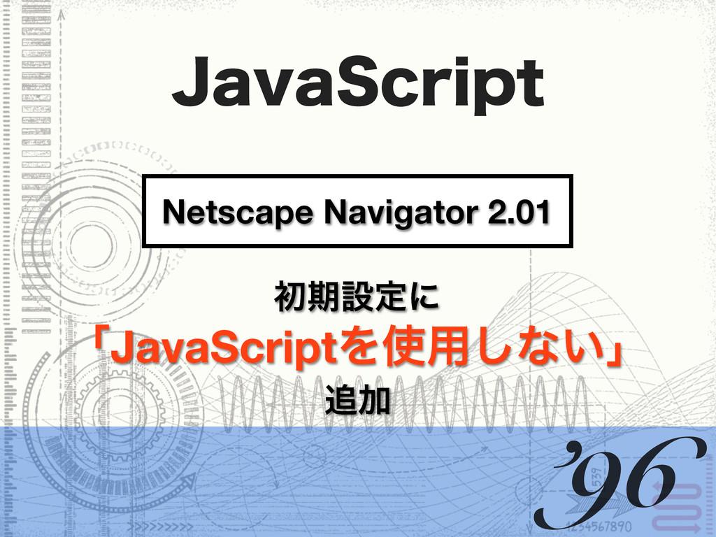 +BWB4DSJQU Netscape Navigator 2.01 '96 ॳظઃఆʹ ʮJ...