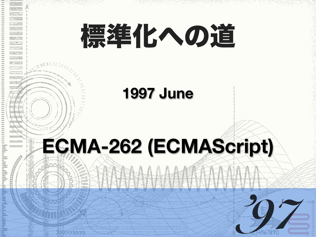 ඪ४Խͷಓ 1997 June ECMA-262 (ECMAScript) '97