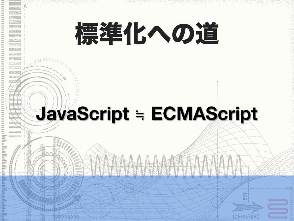 ඪ४Խͷಓ JavaScript ≒ ECMAScript