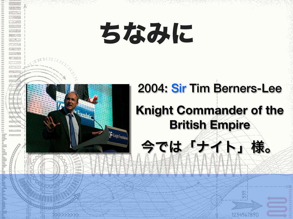 Knight Commander of the British Empire 2004: Si...