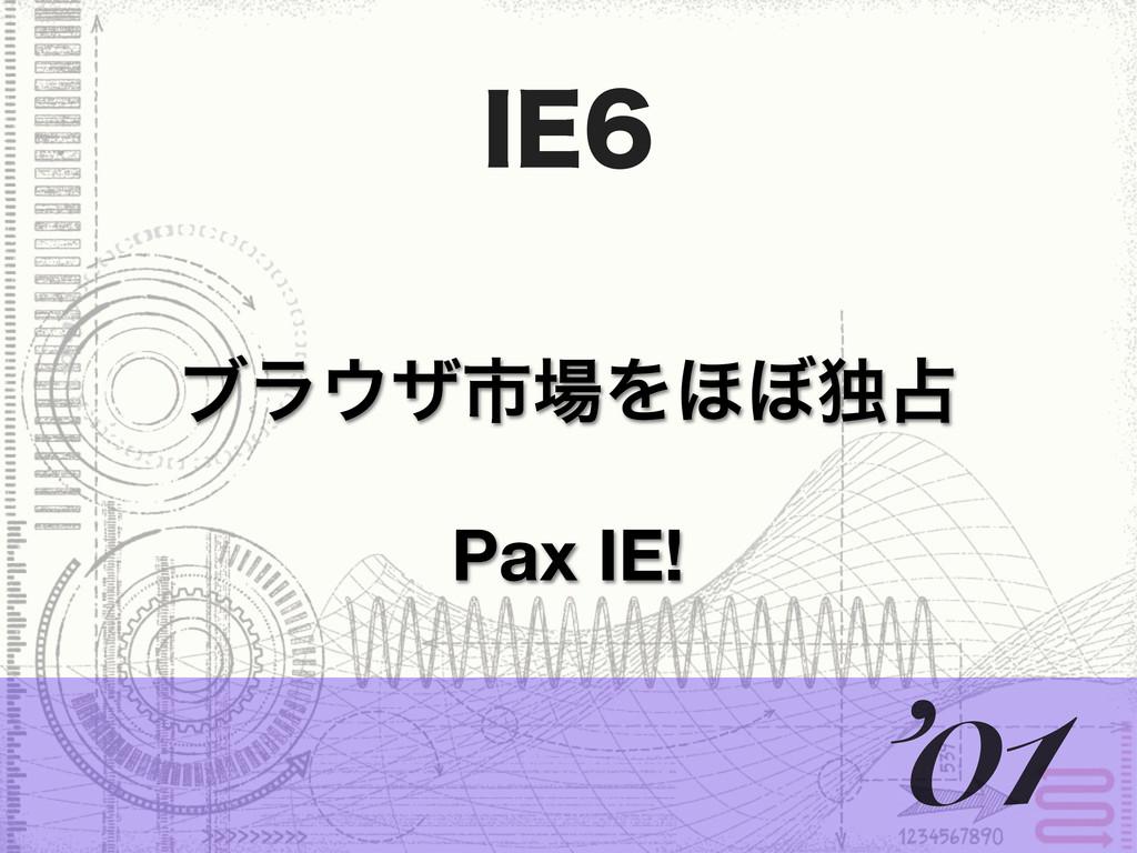 *& ϒϥβࢢΛ΄΅ಠ Pax IE! '01