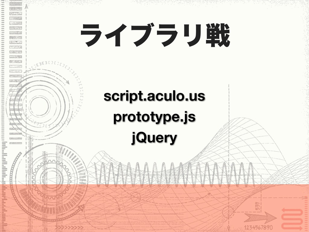 ϥΠϒϥϦઓ script.aculo.us prototype.js jQuery