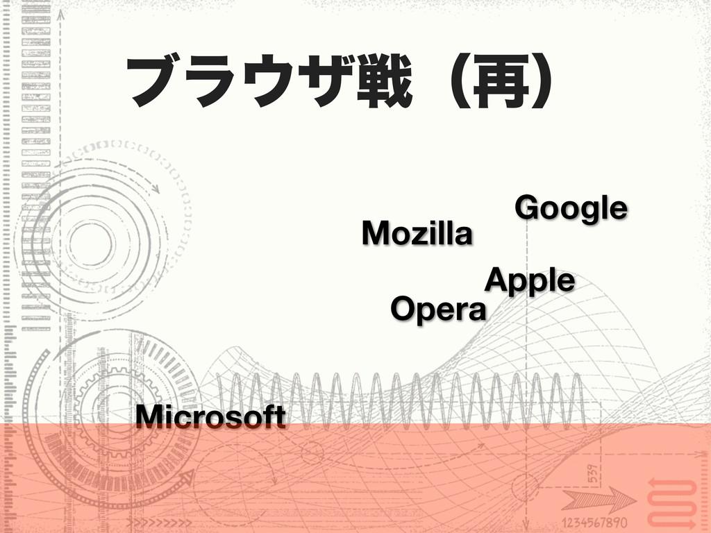 Mozilla Google Opera Microsoft Apple ϒϥβઓʢ࠶ʣ