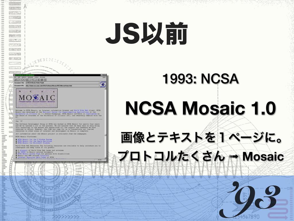 +4Ҏલ 1993: NCSA NCSA Mosaic 1.0 ը૾ͱςΩετΛ̍ϖʔδʹɻ ...