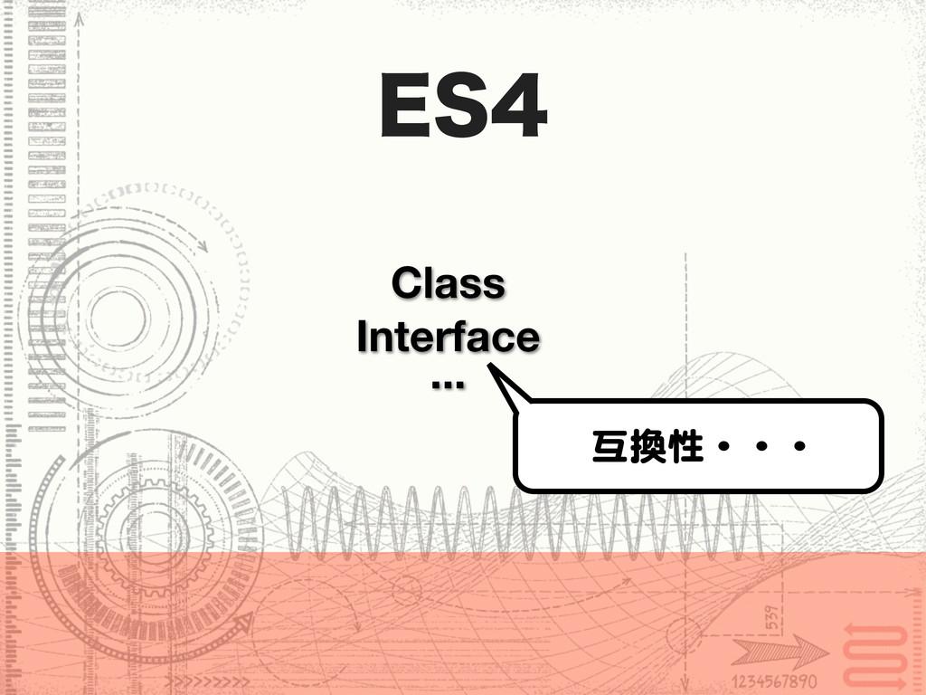 &4 Class Interface ... ޓੑɾɾɾ