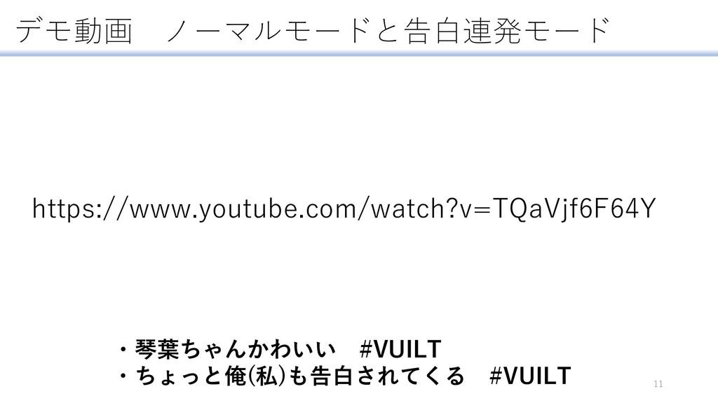 デモ動画 ノーマルモードと告白連発モード 11 ・琴葉ちゃんかわいい #VUILT ・ちょっと...