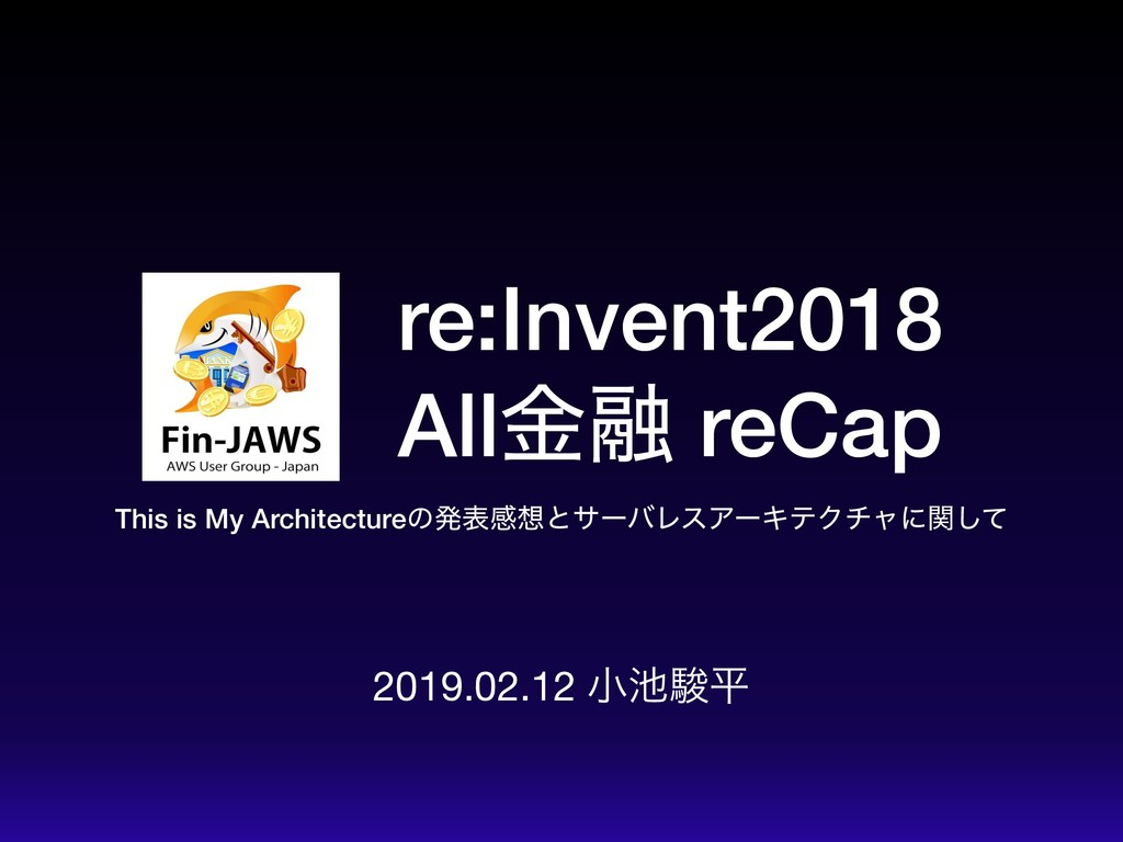 re:Invent2018 Allۚ༥ reCap 2019.02.12 খ஑ॣฏ This ...