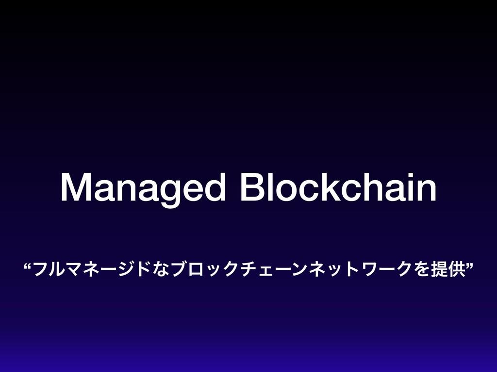 "Managed Blockchain ""ϑϧϚωʔδυͳϒϩοΫνΣʔϯωοτϫʔΫΛఏڙ"""