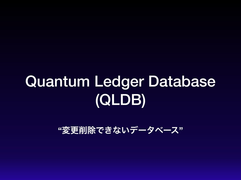 "Quantum Ledger Database (QLDB) ""มߋ࡟আͰ͖ͳ͍σʔλϕʔε"""