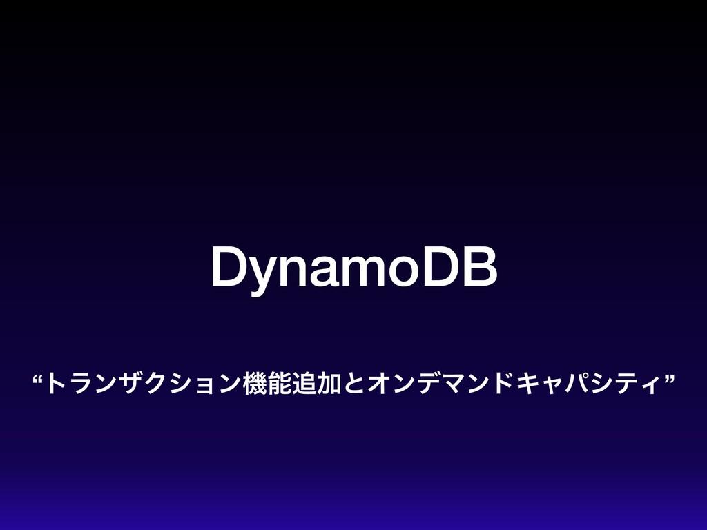 "DynamoDB ""τϥϯβΫγϣϯػՃͱΦϯσϚϯυΩϟύγςΟ"""