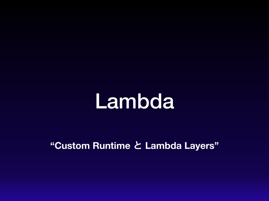 "Lambda ""Custom Runtime ͱ Lambda Layers"""