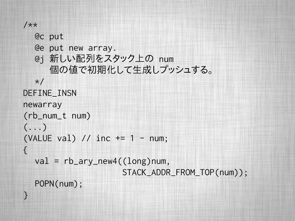 /** @c put @e put new array. @j 新しい配列をスタック上の nu...