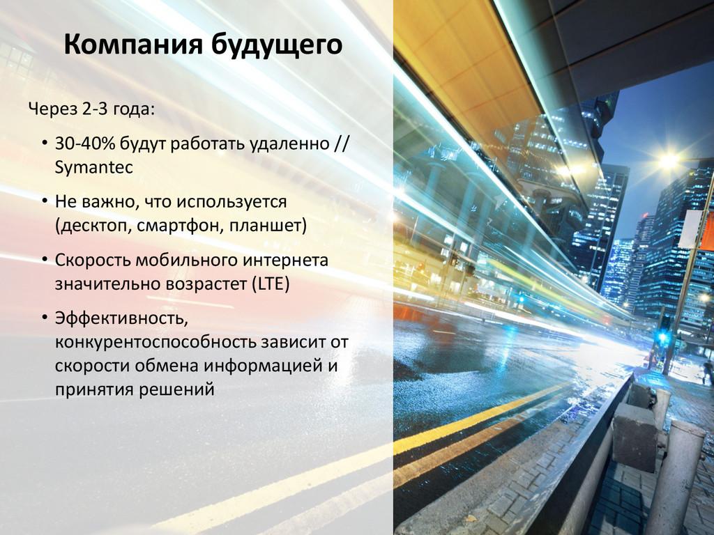 Компания будущего Через 2-3 года: • 30-40% буду...