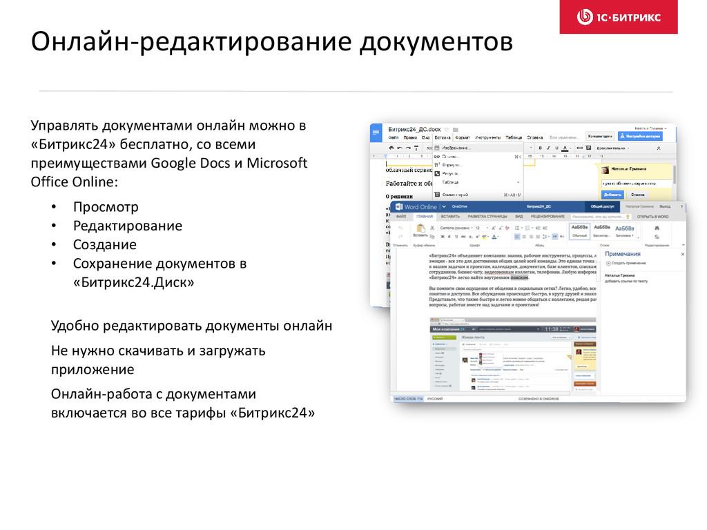 Управлять документами онлайн можно в «Битрикс24...