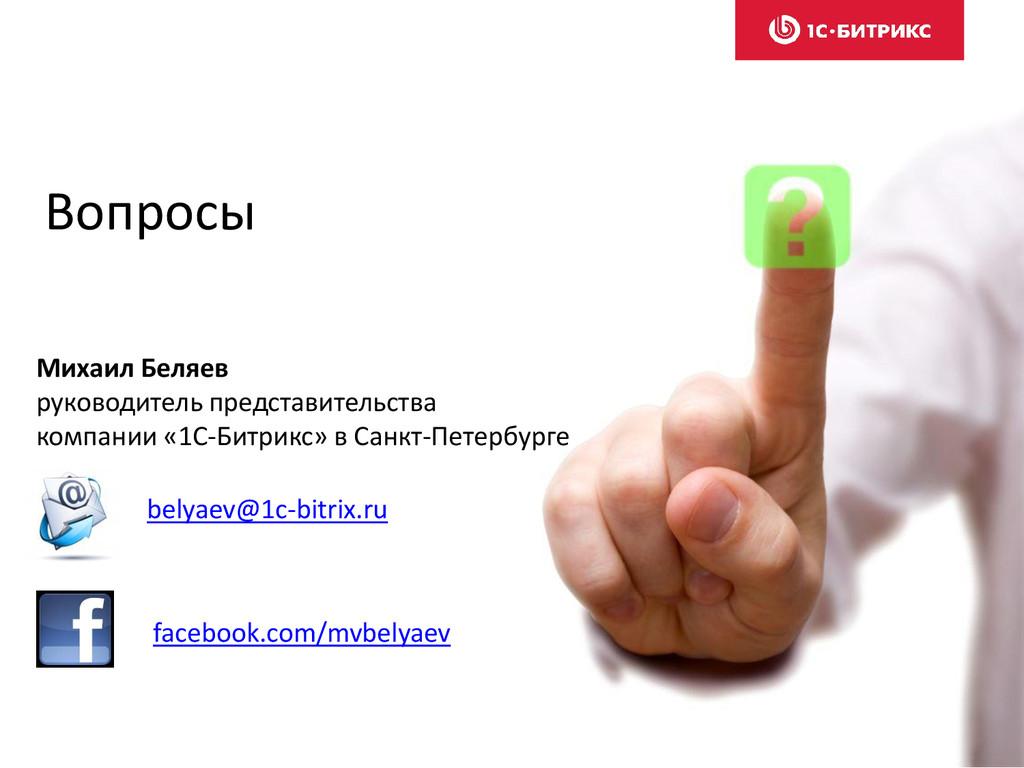 Вопросы Михаил Беляев руководитель представител...