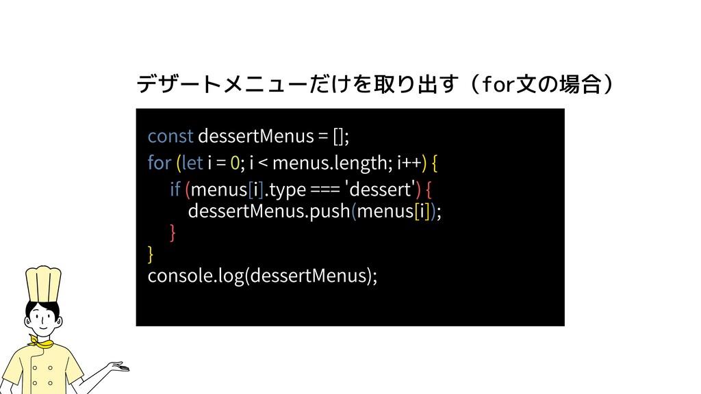 デザートメニューだけを取り出す(for文の場合) console.log(dessertMen...