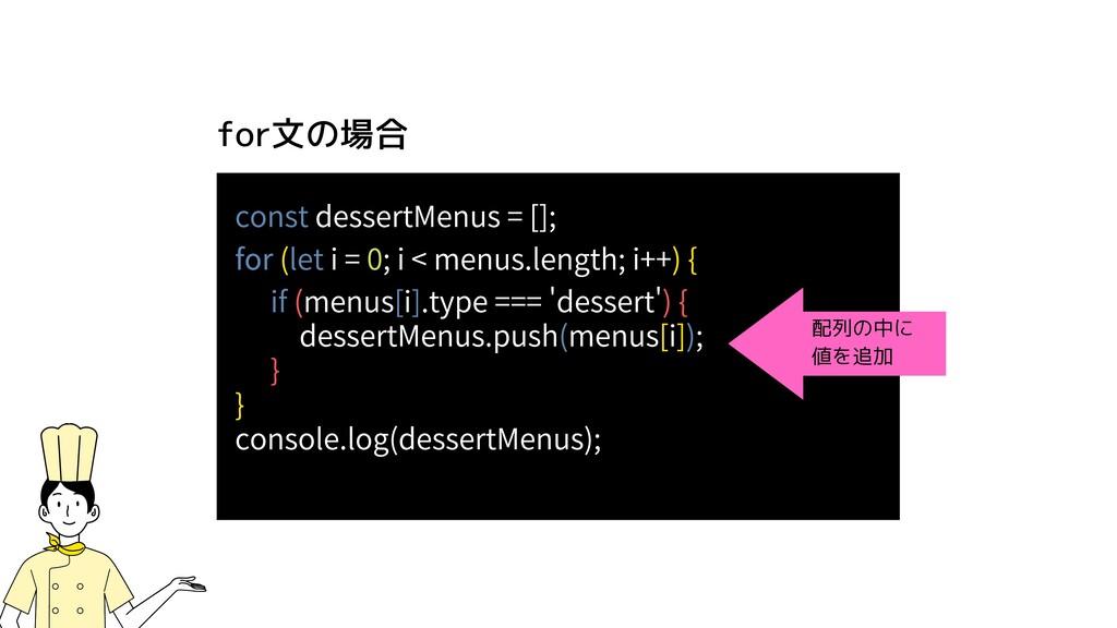 for文の場合 console.log(dessertMenus); constdesser...