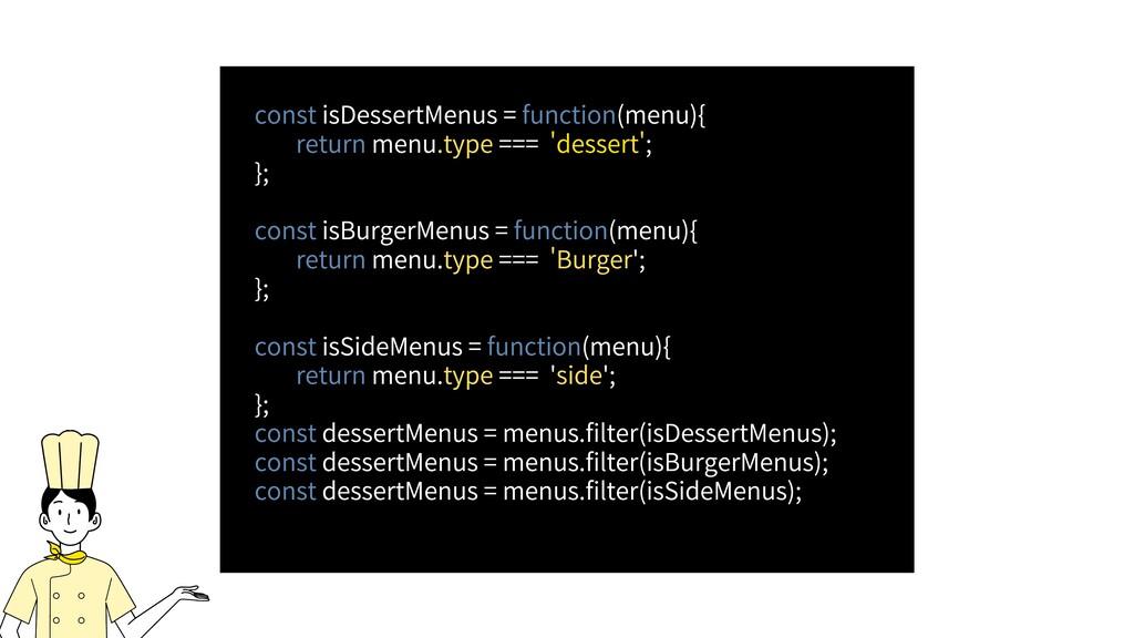 constisDessertMenus=function(menu){ returnm...