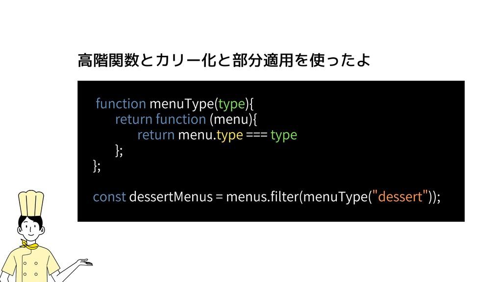 functionmenuType(type){ returnfunction(menu...
